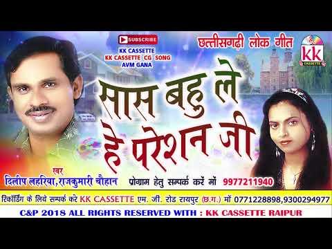 दिलीप लहरिया | Cg Song | Saas Bahu Le He Pareshn Ji | Dilip Lahariya | RajKumari Chauhan |