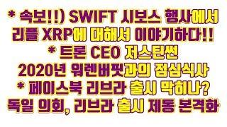 속보!!) SWIFT 시보스 행사서, 리플(Ripple) XRP에 대해 이야기 하다, 트론 CEO 2020년 워렌버핏과의 점심식사 및 기타소식들