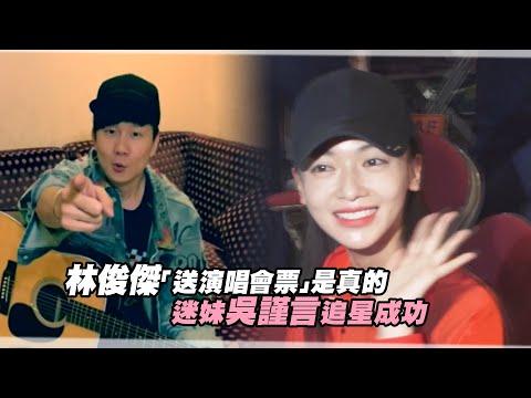 林俊傑「送演唱會票」是真的 迷妹吳謹言追星成功