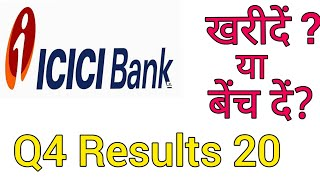 ICICI Bank Q4 Results 2020 👍 Dividend दिया? Levels & Targets | Should I invest in ICICI Bank Stock