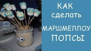 Как сделать МАРШМЕЛЛОУ попсы/ Candy bar своими руками / How to Make Marshmallow Pops
