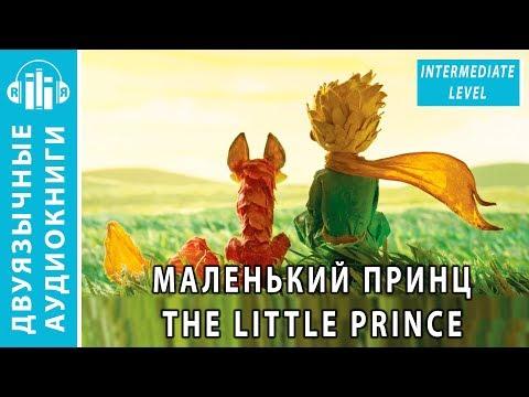 Аудиокнига на английском языке с переводом (текст): Маленький принц, The Little Prince