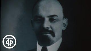 В.И.Ленин. Страницы жизни. И наступил 1917. Фильм 1. На руинах империи (1990)