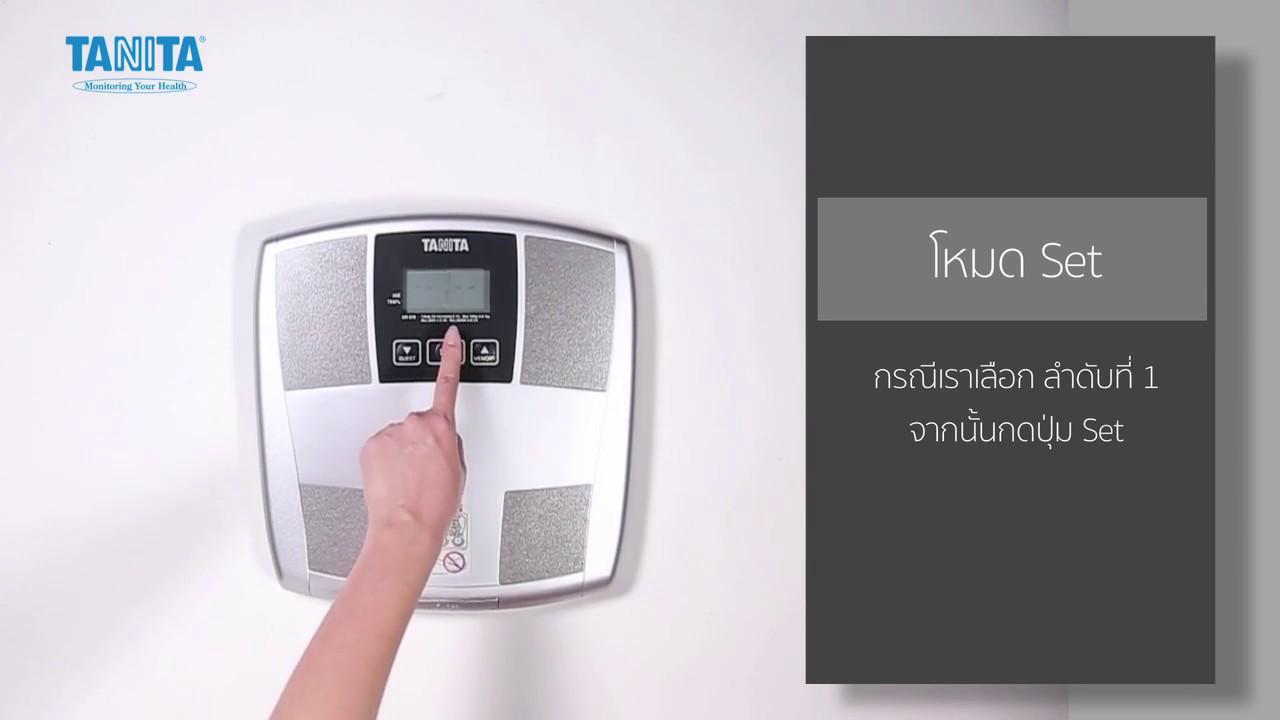 TANITA Body Fat UM 070 - YouTube