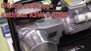 Обзор кабельной лебедки Katimex KSW E 2000