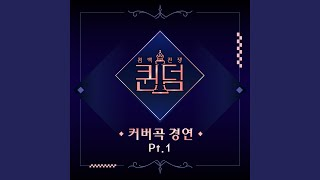한 HAN (一) (Feat. 치타 CHEETA)