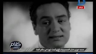 كلام تاني يحيى ذكرى رحيل الموسيقار محمد فوزي