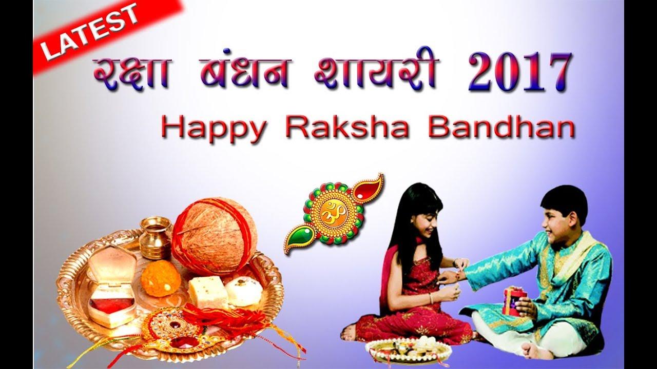 Raksha bandhan shayari raksha bandhan shayari thecheapjerseys Choice Image