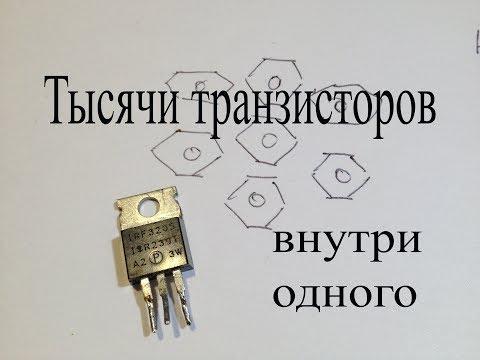 HEXFET транзистор.Тысячи полевых транзисторов в корпусе одного.
