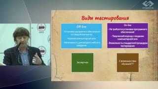Г.И. Элькин – Система онлайн тестирования, применение в обучении