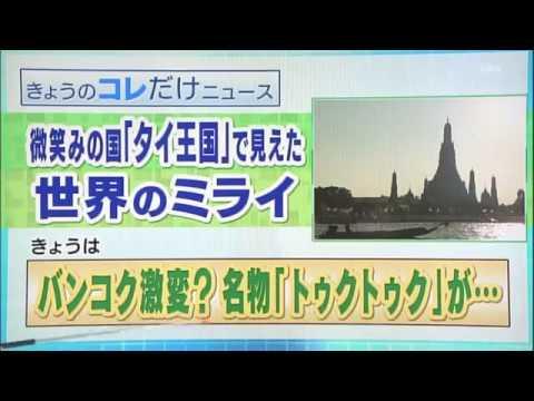 thailand tuktuk EV news on Japan TV