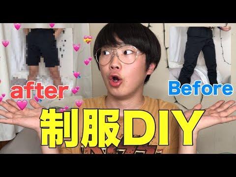 【DIY】制服のズボンを短くしたい!!👖✂️