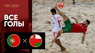 20 08 2021 Португалия Оман Все голы матча ЧМ 2021