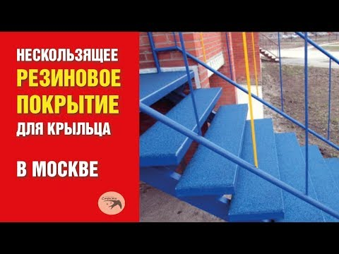 Резиновая крошка.  Нескользящее резиновое покрытие для крыльца (Москва)