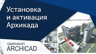 [Урок ArchiCAD] Установка и активация Архикада