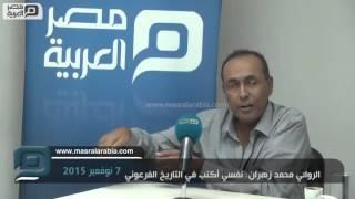 مصر العربية | الروائي محمد زهران: نفسي أكتب في التاريخ الفرعوني