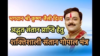 संतान गोपाल मंत्र, Santan Gopal Mantra For Male Child, Baby Boy, Putra Santaan Prapti