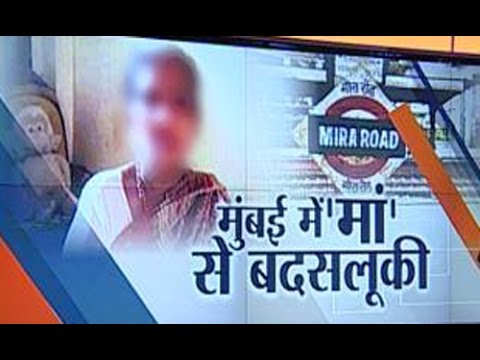 Mumbai: 65-year-old woman strip searched by 2 ticket collectors