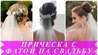 Топ 20 прически на свадьбу с фатой 2018