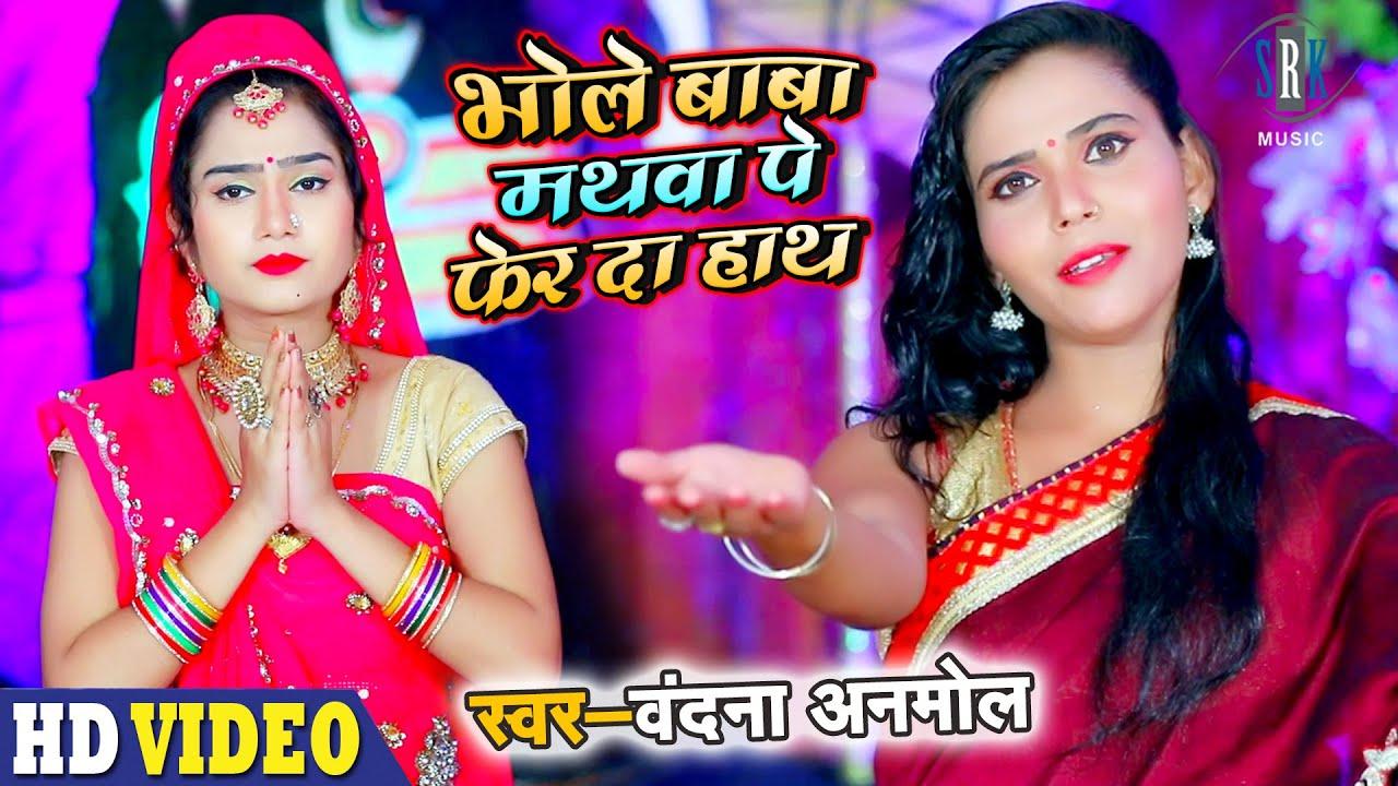Bhole Baba Mathava Pe Fer Da Hath - भोले बाबा मथवा पे फेर दा हाथ   Vandana Anmol   Superhit Song
