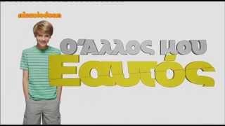 Splitting Adam (Ο Άλλος μου Εαυτός) Διαφήμιση [Nickelodeon Greece]