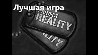 лучший игра про современную войну project reality