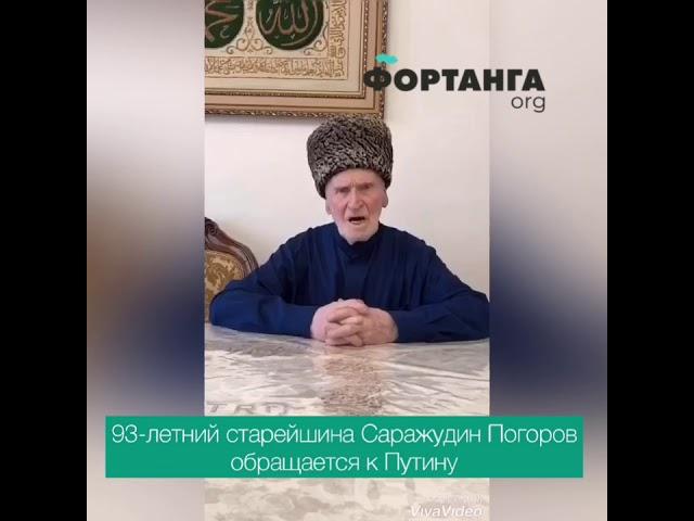 Отец Погорова обратился к Путину. (Видео перезалито).