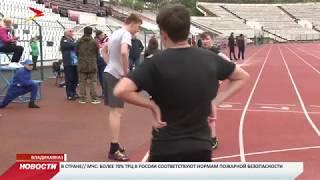Во Владикавказе прошёл открытый Чемпионат по легкой атлетике