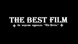 The best film. (2018г.)