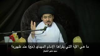 ما هي الآية التي يقرأها الإمام #المهدي (عج) عند ظهوره؟