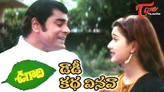 Daddy kadha Vinava Video Song | Ugadi Movie Songs | S V Krishna Reddy, Laila