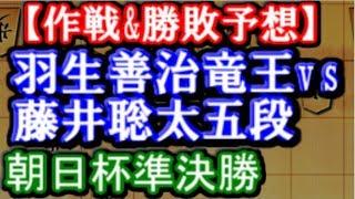 【作戦、勝敗予想】羽生善治竜王対藤井聡太五段 朝日オープン準決勝 藤井聡太 動画 15