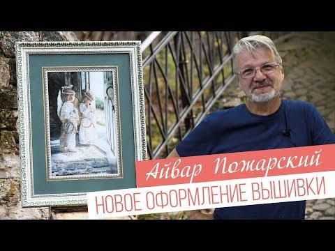 НОВОЕ ОФОРМЛЕНИЕ ВЫШИВКИ/Айвар Пожарский
