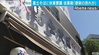 富士そばの従業員が休業訴え 「感染リスクが高い」(20/04/18)