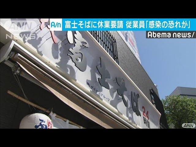 「富士そば」の従業員が、職場でのコロナウイルス感染防止のため、営業停止を要求