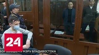 15 лет и полмиллиарда: суд вынес приговор Пушкареву - Россия 24