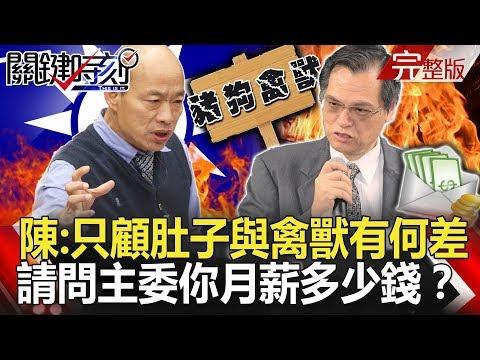 關鍵時刻 20190401節目播出版(有字幕)