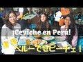 *ENG/ESP SUB*ペルーで食べるおしゃれセビーチェ!#ceviche