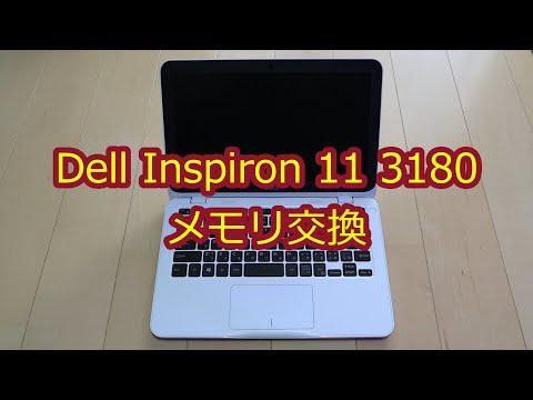 Dell Inspiron 11 3180 メモリ交換!