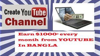 How to create youtube channel and start earning money in Bangla