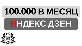 Заработай 100 000 на Дзене 2018. Топовый заработок на яндекс дзен.