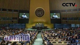 [中国新闻] 第74届联合国大会开幕 联大主席班德阐明其任内工作 | CCTV中文国际
