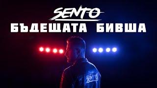 Sento – Budeshtata Bivsha [Official Video]