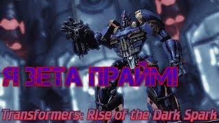 Трансформеры 4: Битва за Темную искру- ШОКВЕЙВ ПАЛ (СЕТЕВАЯ ИГРА)