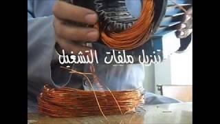 مهارات لف المحركات الكهربائة اخراج فادي مرعي حداد