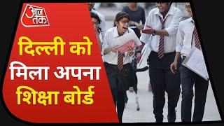 DBSE के नाम से Delhi को मिला नया Education Board, ऐसे करेगा काम