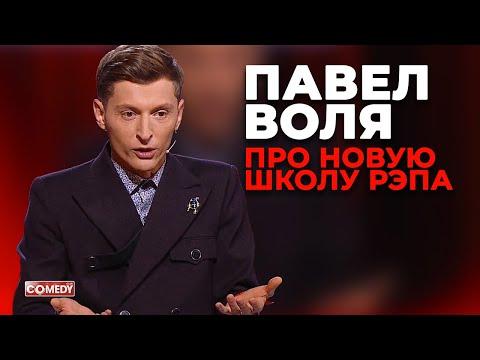 Павел Воля - Новая школа рэпа (Comedy Club)