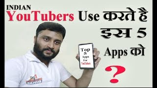 Top 5 Best Apps For YouTubers || Indian YouTubers Use करते है इस 5 Apps को || By Digital Bihar ||