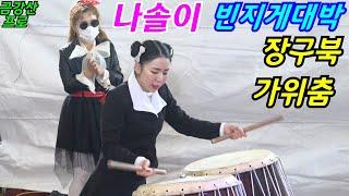 곡선여왕 나솔이 11월20일 주간 내장산 단풍축제