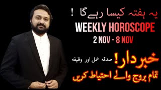 Horoscope || Weekly Horoscope 2 NOV to 8 NOV ||horoscope in Urdu/Hindi||Yeh hafta kaisa rahe ga||